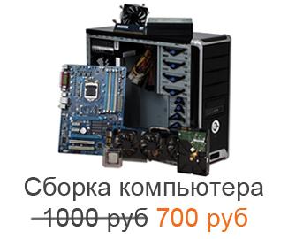 Сборка компьютеров, собрать компьютер, подбор компа